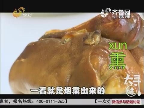 【大寻味】淄博:熏猪蹄 熟悉的老味道