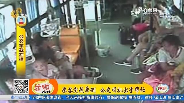 菏泽:乘客突然晕倒 公交司机出手帮忙
