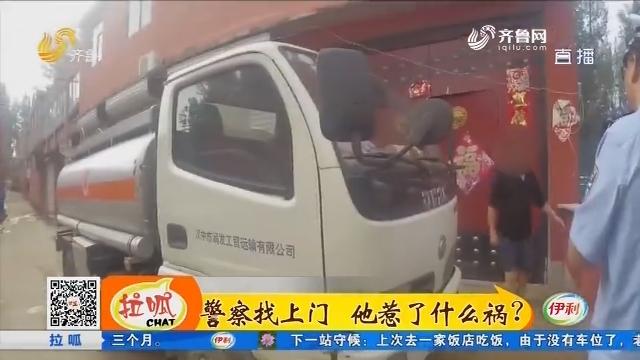 枣庄:警察找上门 他惹了什么祸?
