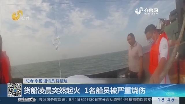 东营:货船凌晨突然起火 1名船员被严重烧伤
