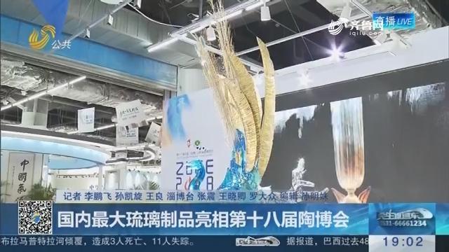 淄博:国内最大琉璃制品亮相第十八届陶博会