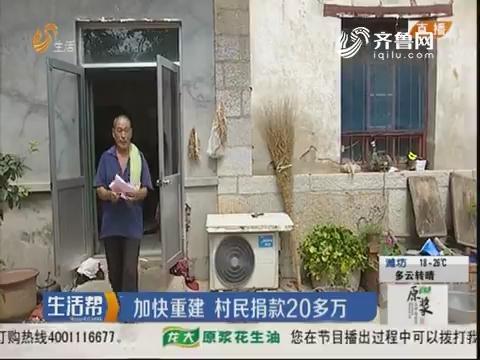 青州:加快重建 村民捐款20多万