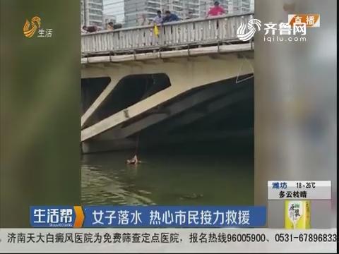 枣庄:女子落水 热心市民接力救援