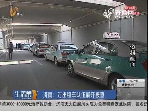 济南:对出租车队伍展开核查