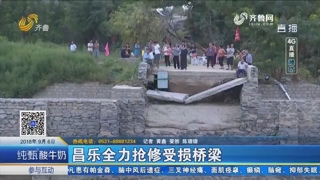4G直播:昌乐全力抢修受损桥梁