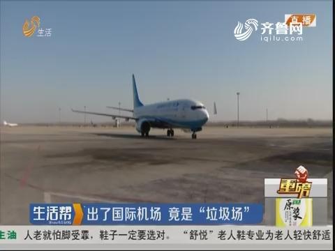 """【重磅】济南:出了国际机场 竟是""""垃圾场"""""""