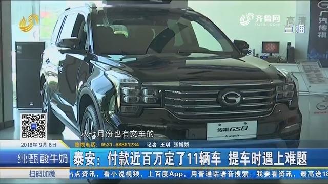 泰安:付款近百万定了11辆车 提车时遇上难题