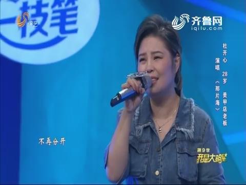 """20180906《我是大明星》:武老师创作散文诗 被解读为""""老男人"""""""