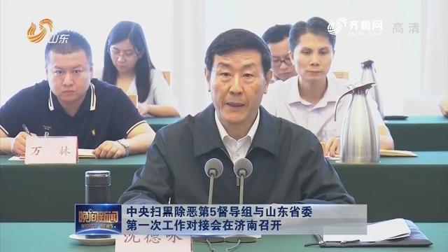 中央扫黑除恶第5督导组与山东省委第一次工作对接会在济南召开