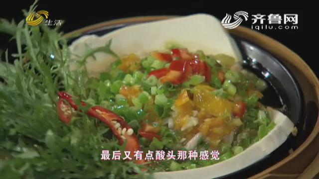 20180905《非尝不可》:鲜嫩美味的黄椒猪脑