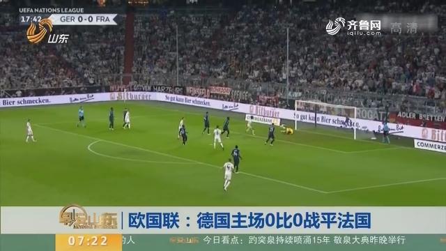 欧国联:德国主场0比0战平法国