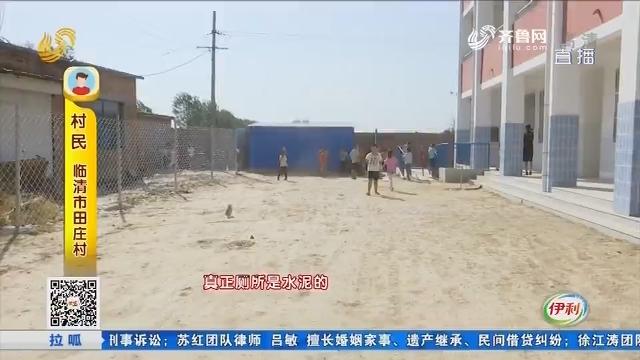 临清:开学前两天 学校被拆了