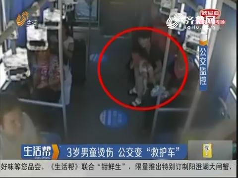 """枣庄:3岁男童烫伤 公交变""""救护车"""""""