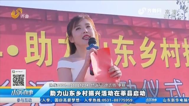助力山东乡村振兴活动在莘县启动