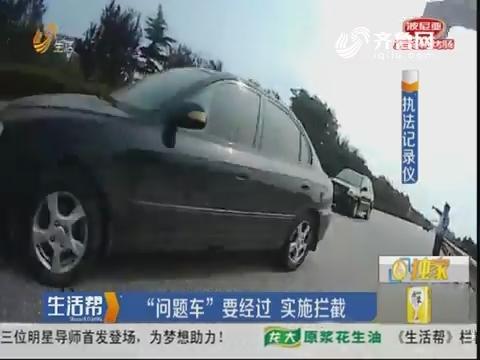 """潍坊:""""问题车""""要经过 实施拦截"""