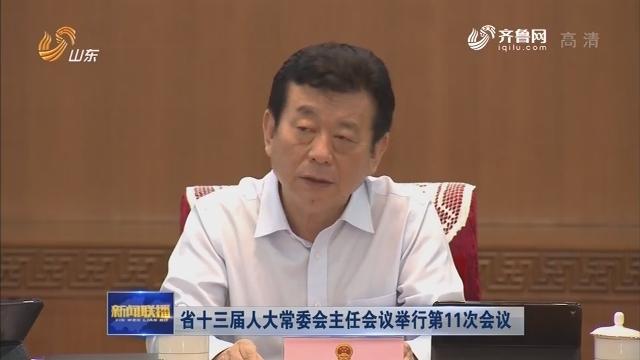 省十三届人大常委会主任会议举行第11次会议