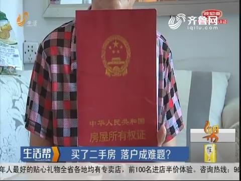 淄博:买了二手房 落户成难题?