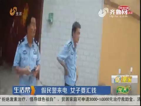 枣庄:假民警来电 女子要汇钱