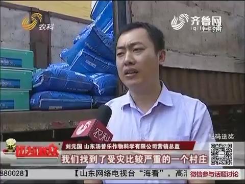 【情系灾区】农资企业陆续抵达灾区捐款捐物