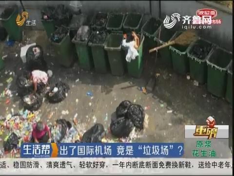 """【重磅】济南:出了国际机场 竟是""""垃圾场""""?"""