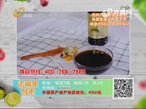20180907《中国原产递》:诺丽果酵素