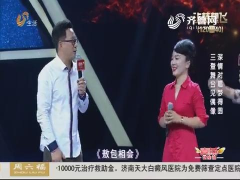 20180907《让梦想飞》:三登舞台见偶像 深情对唱梦得圆