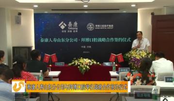 泰康人寿山东分公司与拜博口腔举行战略合作签约仪式