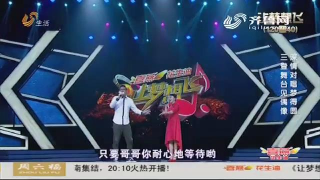 让梦想飞:淄博女司仪很执着 三登舞台为男神