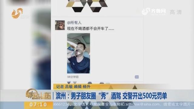 """【闪电新闻排行榜】滨州:男子朋友圈""""秀""""酒驾 交警开出500元罚单"""