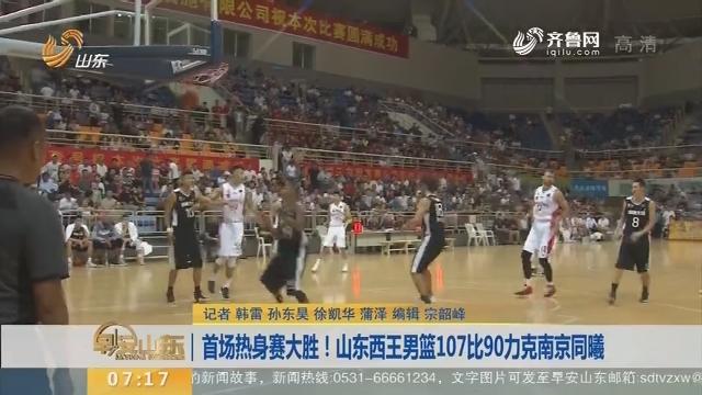 首场热身赛大胜!山东西王男篮107比90力克南京同曦
