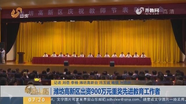 潍坊高新区出资900万元重奖先进教育工作者