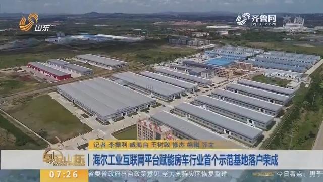 海尔工业互联网平台赋能房车行业首个示范基地落户荣成