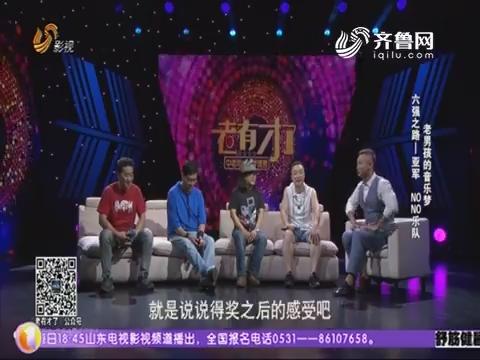 20180907《老有才了》:六强之路——亚军 NONO乐队 老男孩的音乐梦