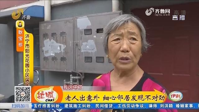 济宁:老人出意外 细心邻居发现不对劲