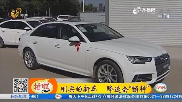 """菏泽:刚买的新车 降速会""""颤抖"""""""