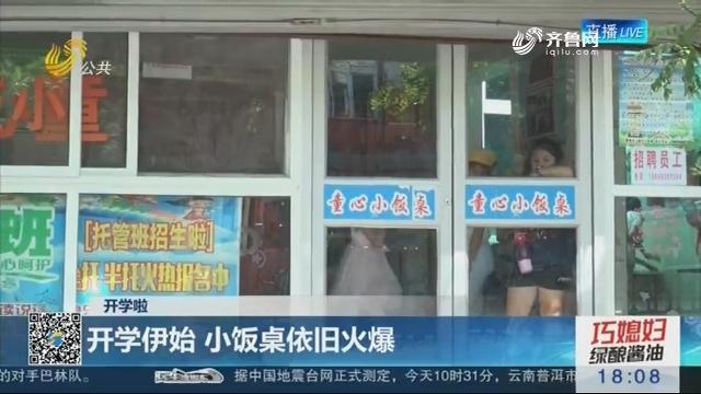 【开学啦】开学伊始 小饭桌依旧火爆