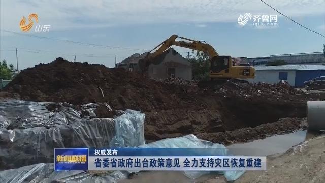 【权威发布】省委省政府出台政策意见 全力支持灾区恢复重建