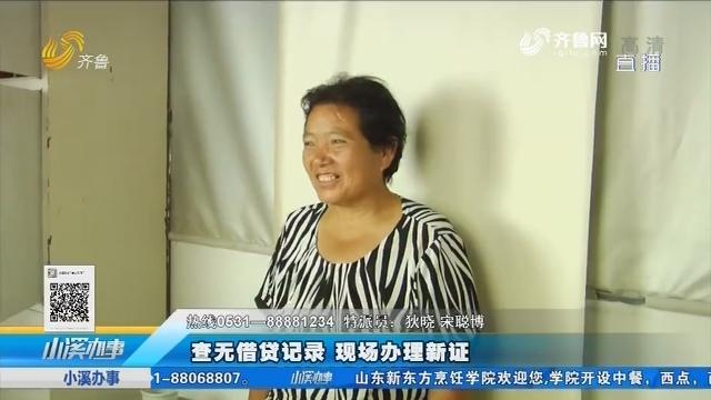 夏津:养老金难领取 只因身份证上的年龄小六岁