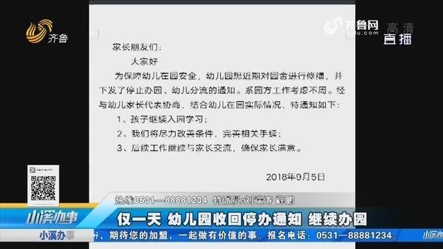 聊城:开学没几天 幼儿园要停办 学生要分流?