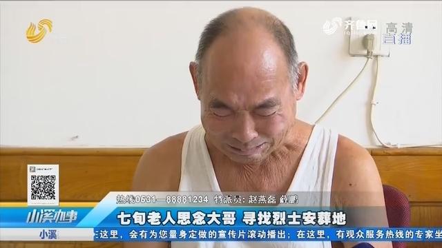 聊城:七旬老人思念大哥 寻找烈士安葬地