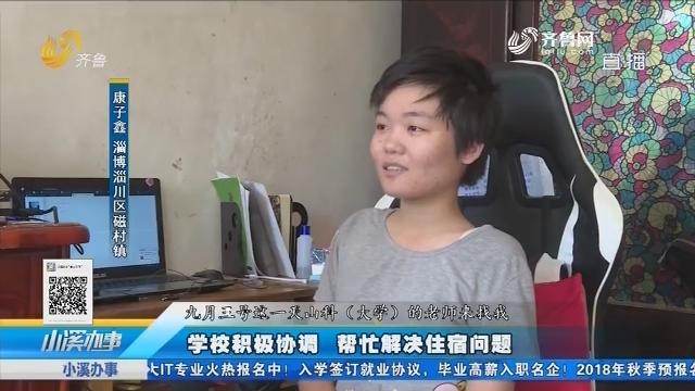 淄川:残疾女孩的大学梦终实现