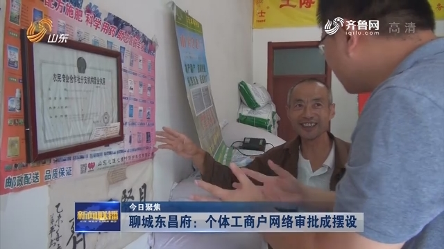 【今日聚焦】聊城东昌府:个体工商户网络审批成摆设