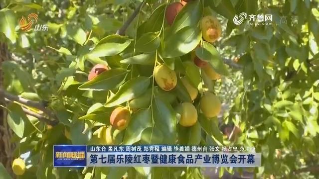 第七届乐陵红枣暨健康食品产业博览会开幕