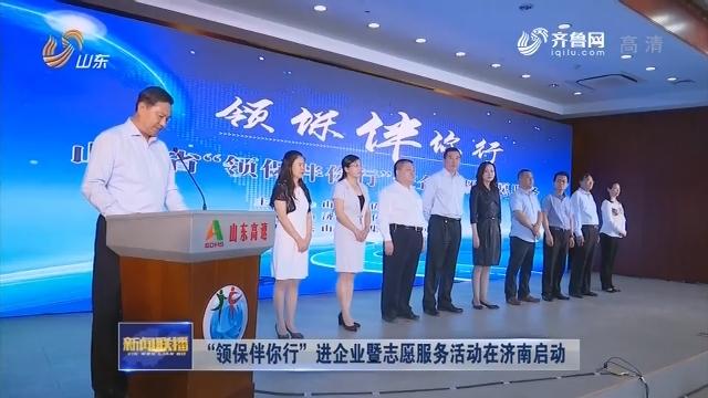 """""""领保伴你行""""进企业暨志愿服务活动在济南启动"""