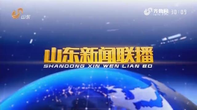 2018年09月08日山东新闻联播完整版
