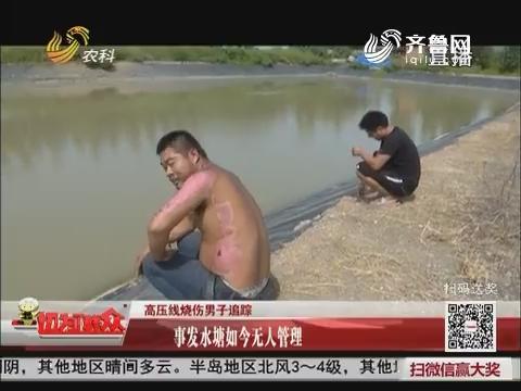 【高压线烧伤男子追踪】邹平:事发水塘如今无人管理