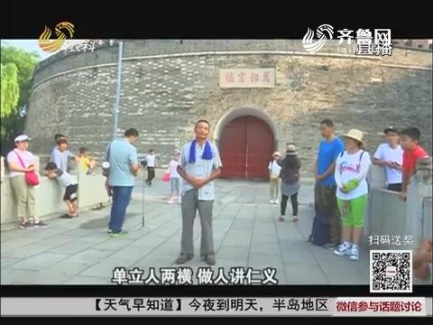 【中国式养老】曲阜:老车夫的导游梦