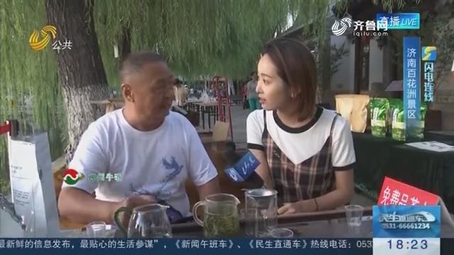 【闪电连线】济南:泉茶盛宴 为你飘香