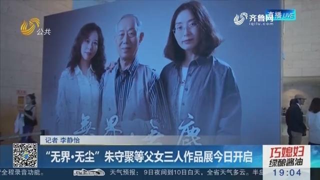 """""""无界·无尘""""朱守聚等父女三人作品展9月8日开启"""