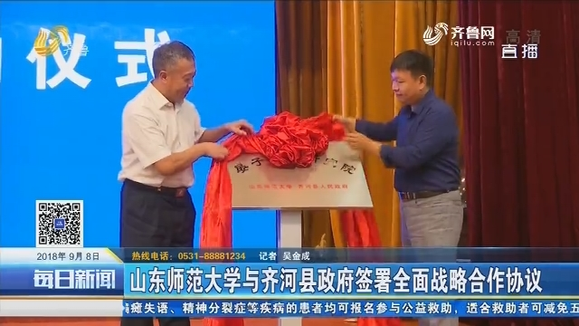 山东师范大学与齐河县政府签署全面战略合作协议